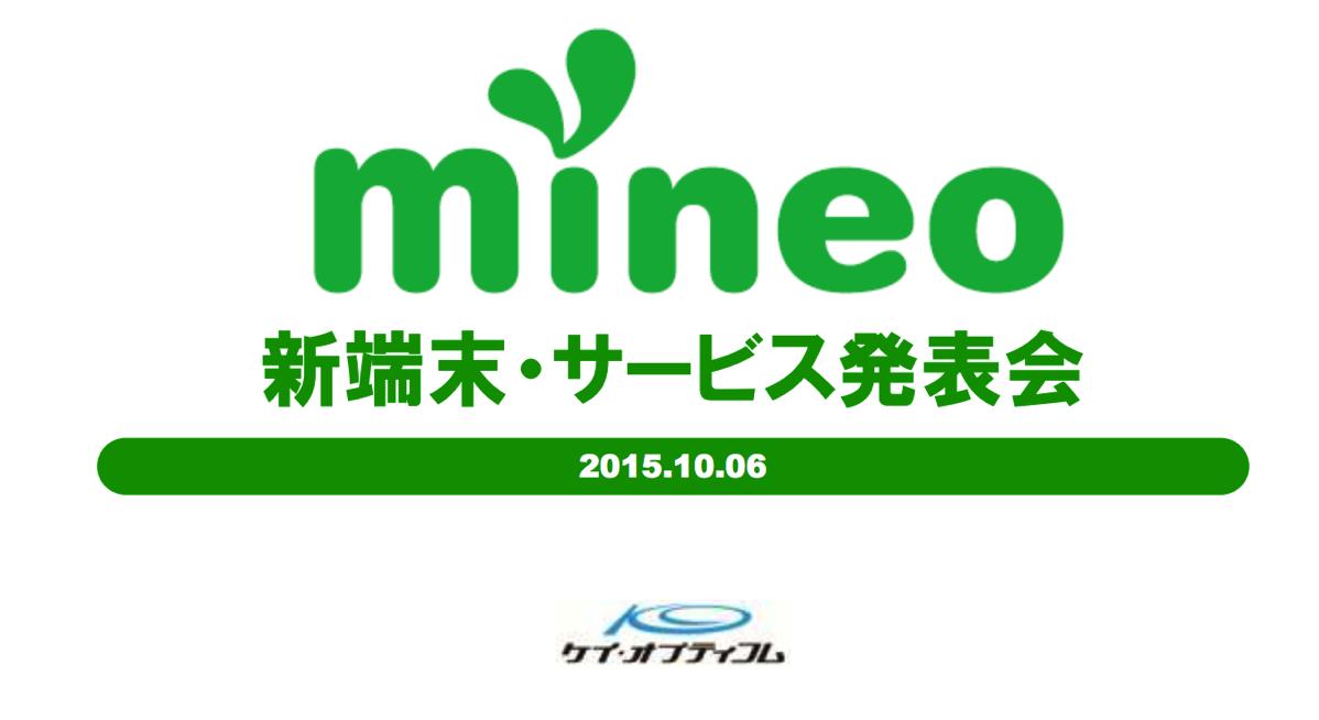 mineo、ドコモプラン提供開始から1カ月で約2万契約、総契約数は12万件を突破