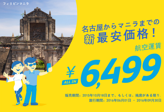 セブ・パシフィック航空:福岡 〜 マニラが片道6,500円、成田 〜 セブ島が片道10,000円などのセール!
