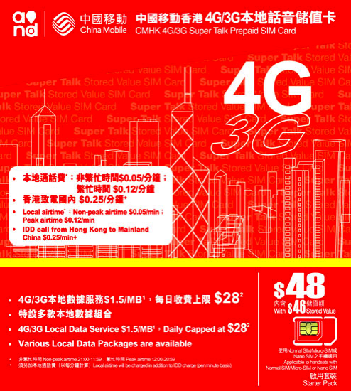 4G/3G Super Talk Prepaid SIM Card