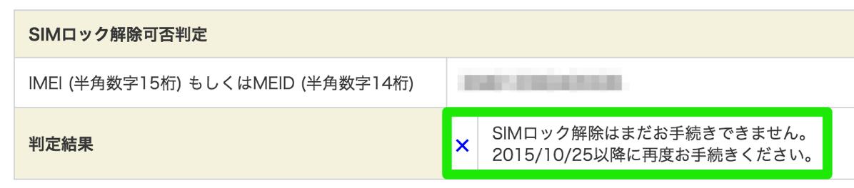 KDDI SIMロック解除可否確認