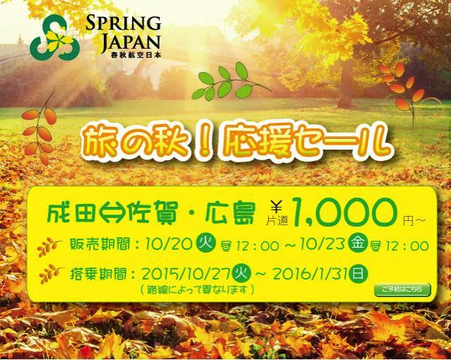 春秋航空日本:成田 〜 佐賀、広島が片道1,000円のセール!10月27日 〜 1月31日が対象