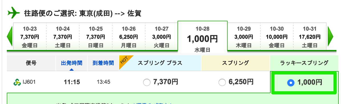 成田 → 佐賀が片道1,000円