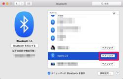 Bluetoothメニューからペアリングを実行