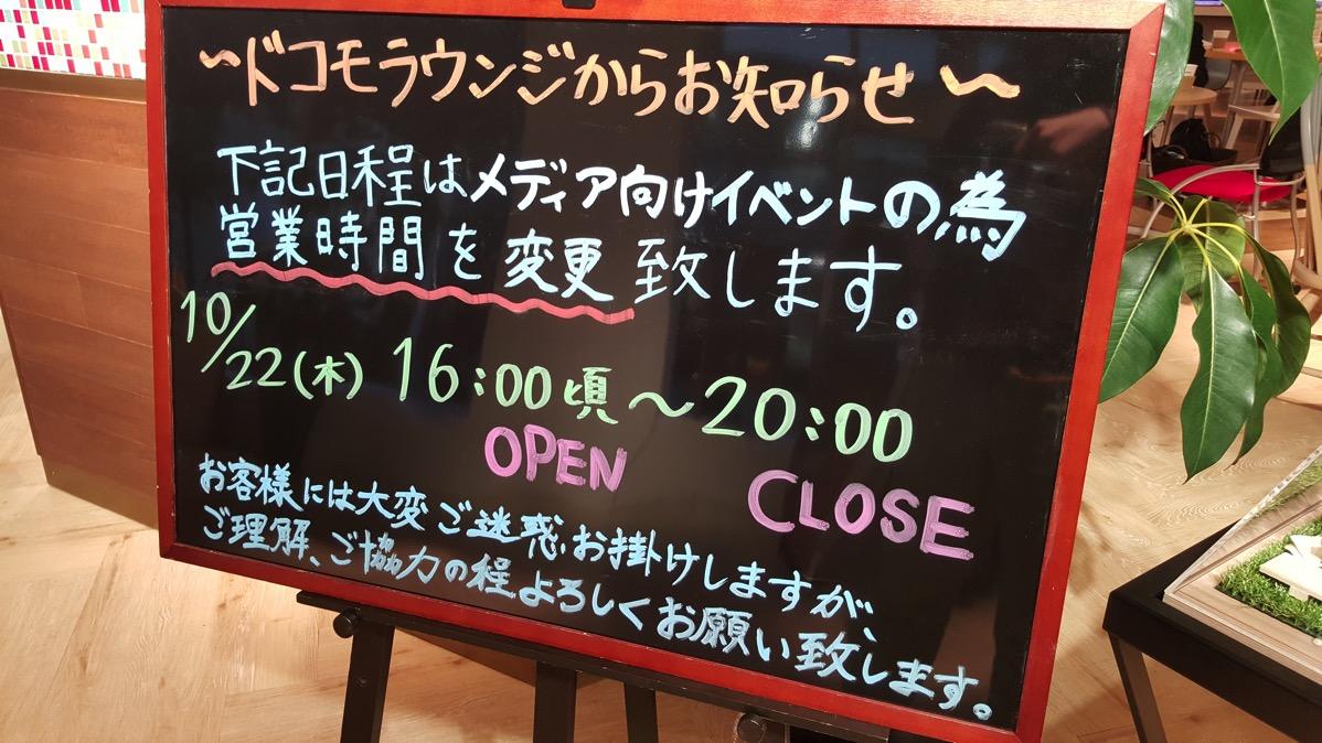 ドコモ:ドコモラウンジ東京で10/22(木)にメディア向けイベントを開催