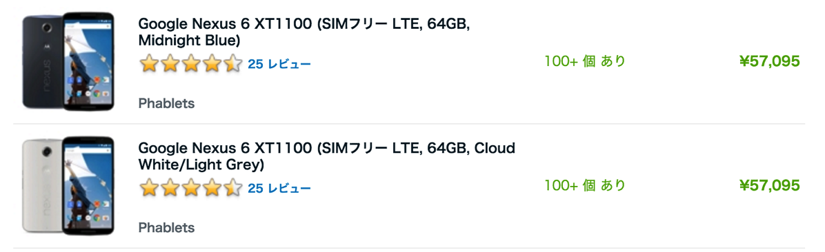 Expansys、Nexus 6 64GBを再入荷、57,000円で在庫は100+