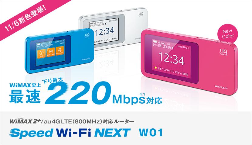 CA対応のモバイルWi-Fiルータ「W01」に新色「ベリー」が登場