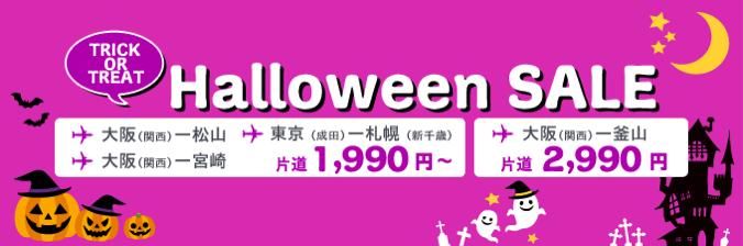 Peach:成田 〜 新千歳が1,990円、成田 〜  福岡が2,490円などのセール開催!