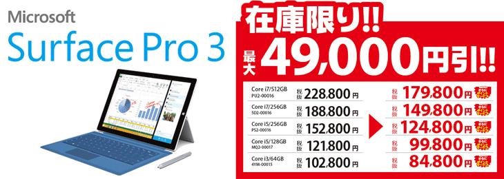 Surface Pro 3の在庫処分セールで最大4.9万引き – 最安モデルは8.5万円に