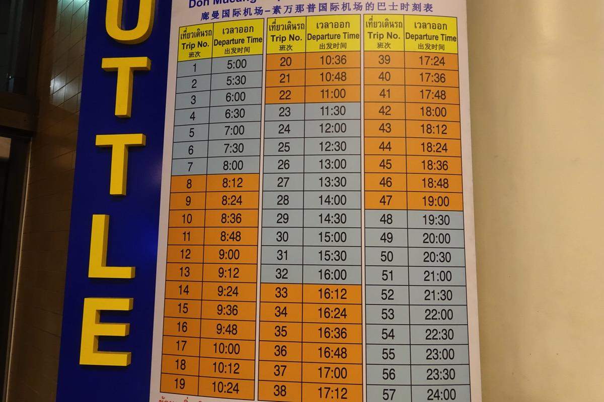 シャトル時刻表
