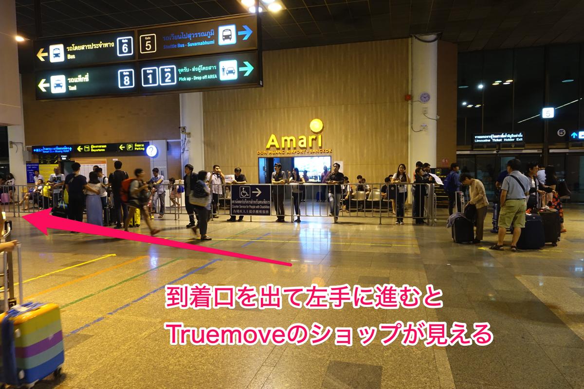 ドンムアン空港にTruemoveのショップがオープン