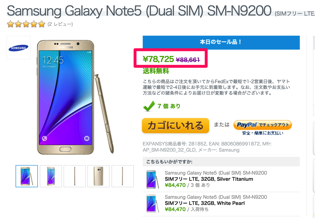 Expansys:Galaxy Note5(Gold)が対象のセール!