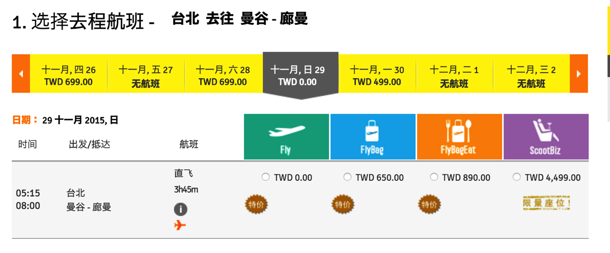 NokScoot、台北 〜 バンコクの航空券代が無料のセール開催!