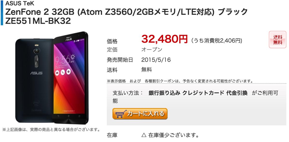NTT-X Store、ZenFone 2 2GB/32GBがクーポン適用で27,800円(税込)