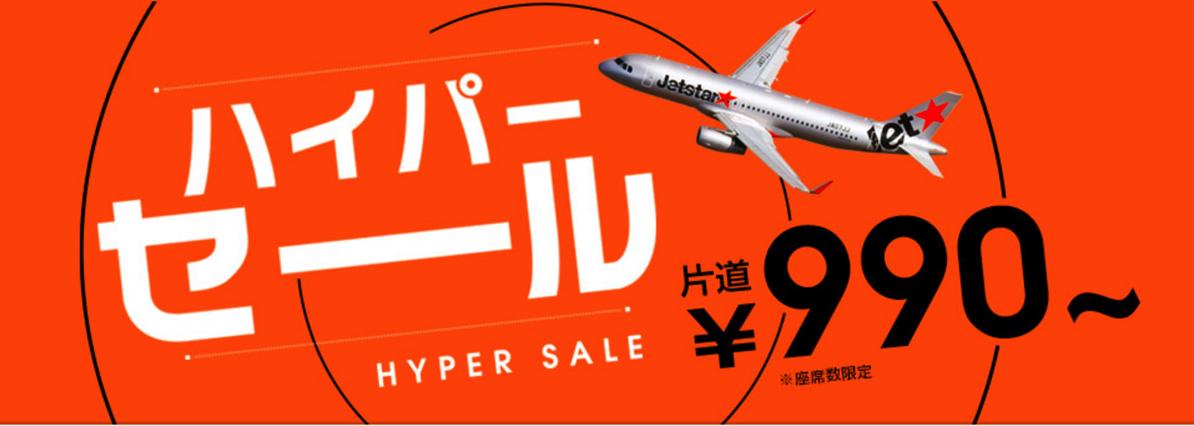 ジェットスター:東京/大阪/名古屋から台北が片道990円のセール!