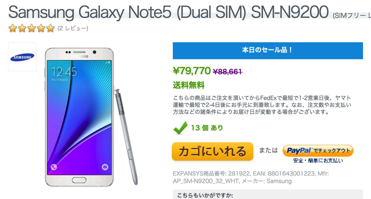 Expansys:SIMフリーのGalaxy Note5(ホワイト)が80,000円の24時間限定セール!