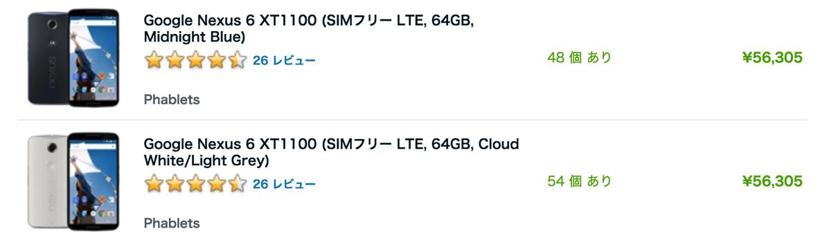 Expansys:Nexus 6 64GBを57,000円に再値下げ