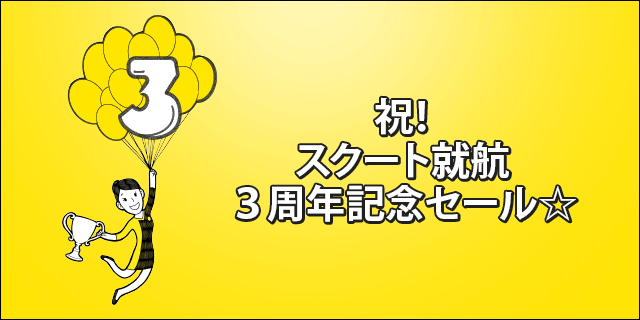 Scoot、成田就航3周年記念!東京→台湾 片道5,333円、大阪 → バンコク 片道7,333円など