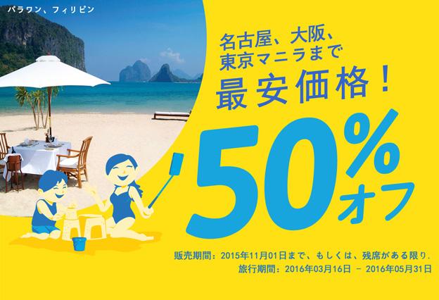 セブ・パシフィック航空:日本 〜 フィリピンが半額のセール!2016年3月から5月が対象