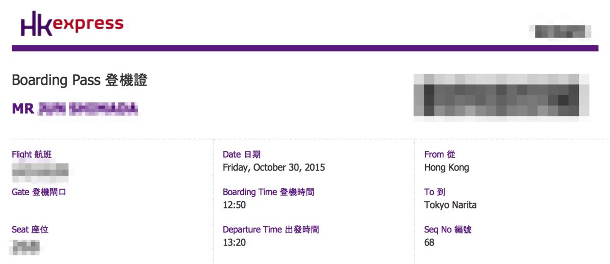 香港エクスプレス:Webチェックインが利用可能