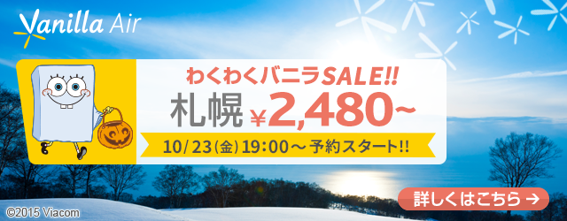 バニラエア:成田 〜 札幌が片道2,480円からのセール!12月1日 〜 1月31日が対象