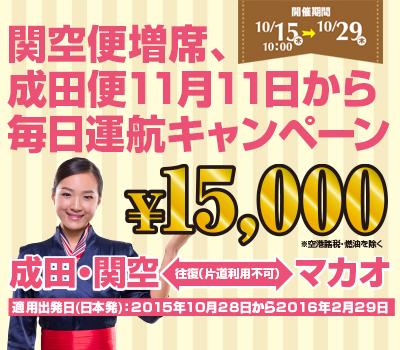 マカオ航空:成田〜マカオ便の増便&関空〜マカオの増席記念キャンペーン!往復航空券が最安2.2万円より