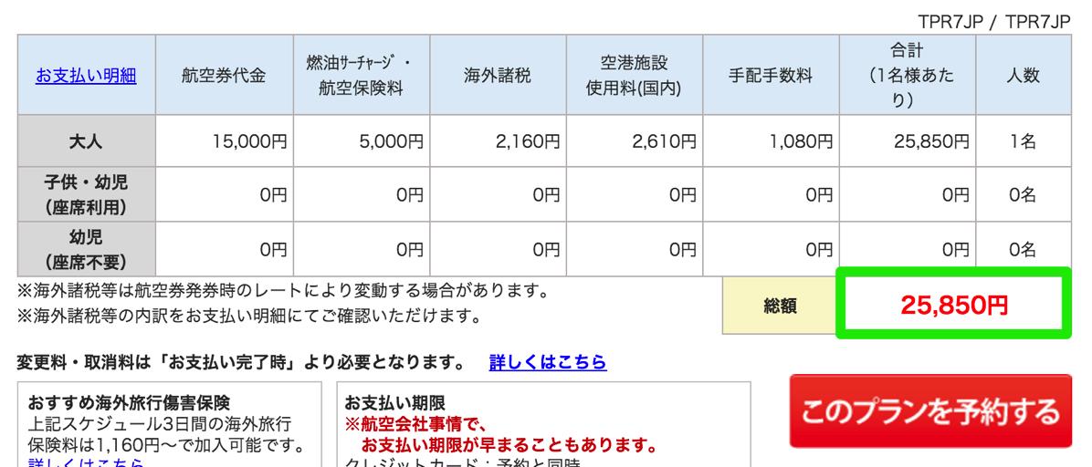 マカオ航空:成田 〜 マカオの支払総額は25,850円