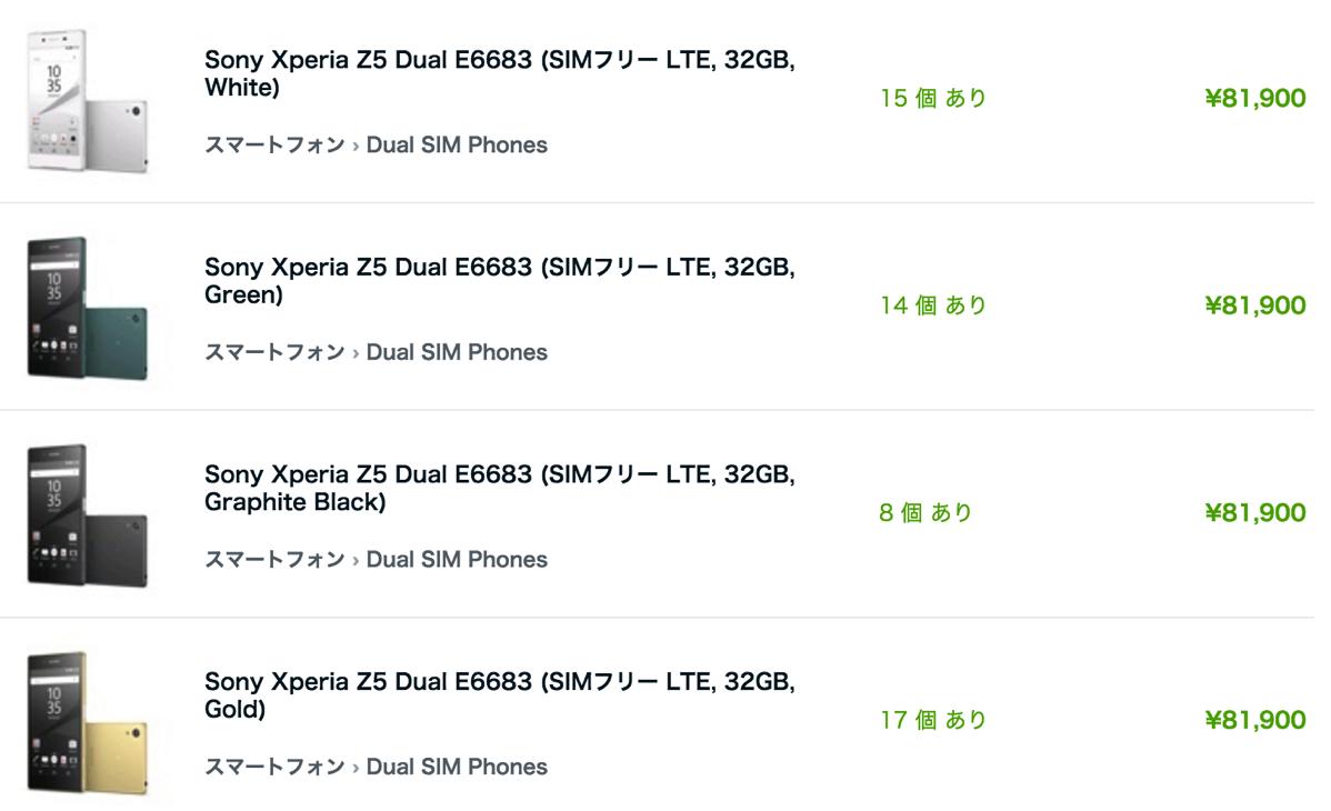 ExpansysがXperia Z5 Dual SIMを値下げ