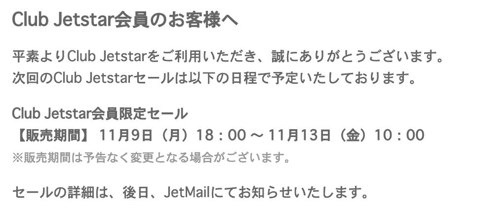Club Jetstar、会員限定セールを11月9日(月)に開催へ