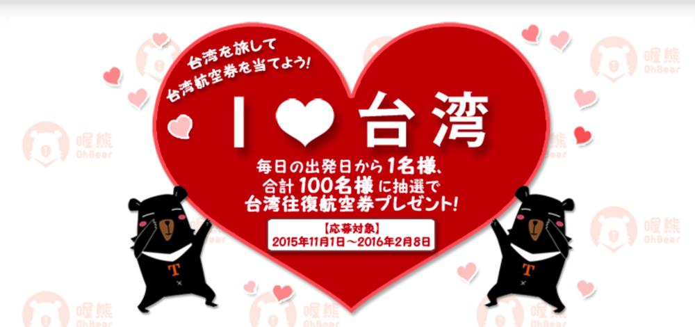 台湾観光局、台湾を旅して台湾往復航空券があたるキャンペーン – 合計100名に航空券プレゼント