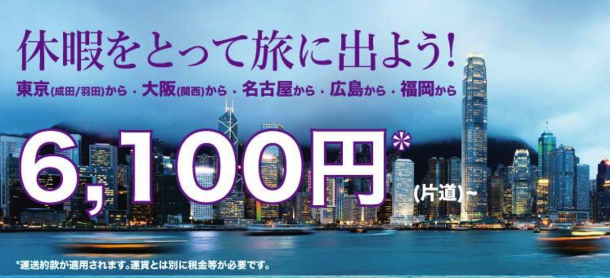 香港エクスプレス:日本各地 〜 香港が片道6,100円からのセール!
