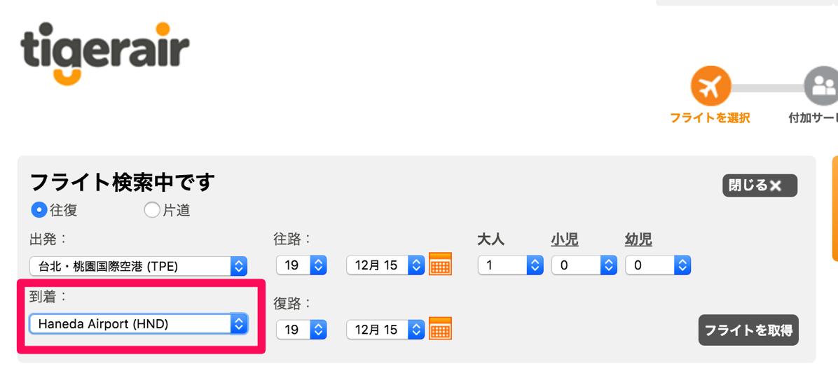 台湾のLCC「タイガーエア台湾」が羽田 – 台北を開設か – 早朝バスでも間に合わない羽田5時発?