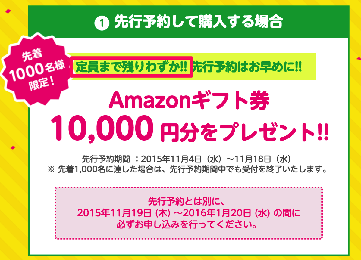 mineo、arrows M02先行予約 → 購入でAmazonギフト券10,000円プレゼントは「定員まで残りわずか」に