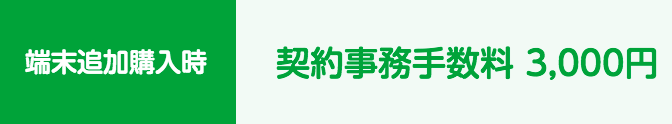 mineo:端末追加購入時の「手数料」は3,000円