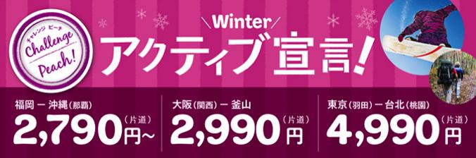 Peach、国内線&国際線が対象のセール開催!成田 – 新千歳が片道2,290円など