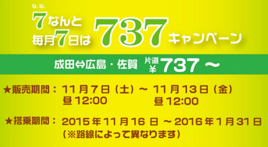 春秋航空日本:成田〜広島&成田〜佐賀が片道737円のセール!7日(土)12時より開催