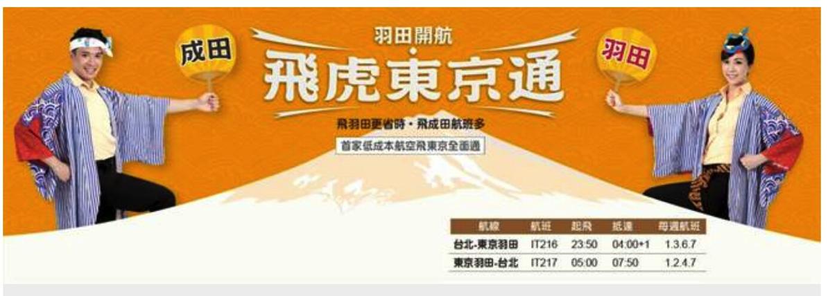 タイガーエア台湾:羽田 – 台北線の就航記念セール!羽田 – 台北が片道999台湾ドル