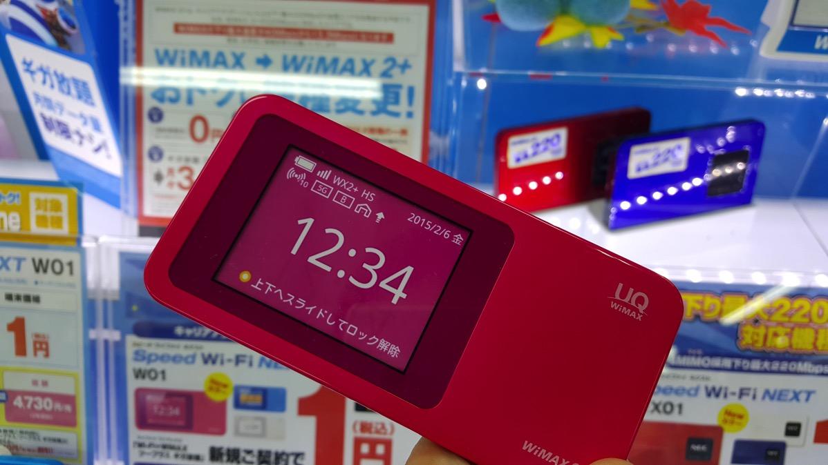 「W01」の新色ベリーが発売 – UQオンラインショップで本体代1円