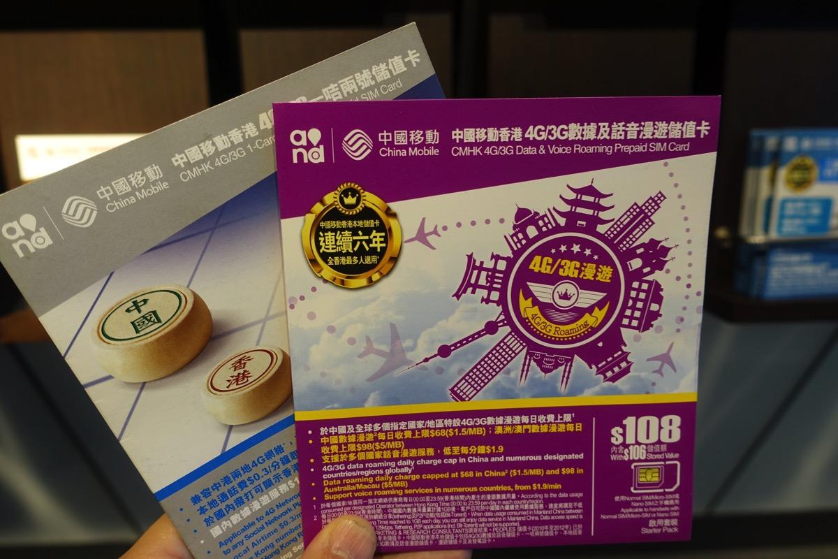 中国移動香港のプリペイドSIM