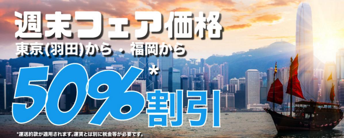 香港エクスプレス:羽田&福岡から香港が50% OFFのセール開催!