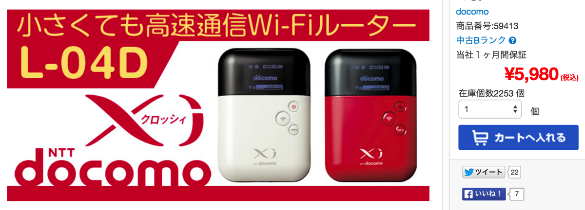 SIMロック解除可能なモバイルWi-Fiルータ「L-04D」の白ロムが税込4,980円