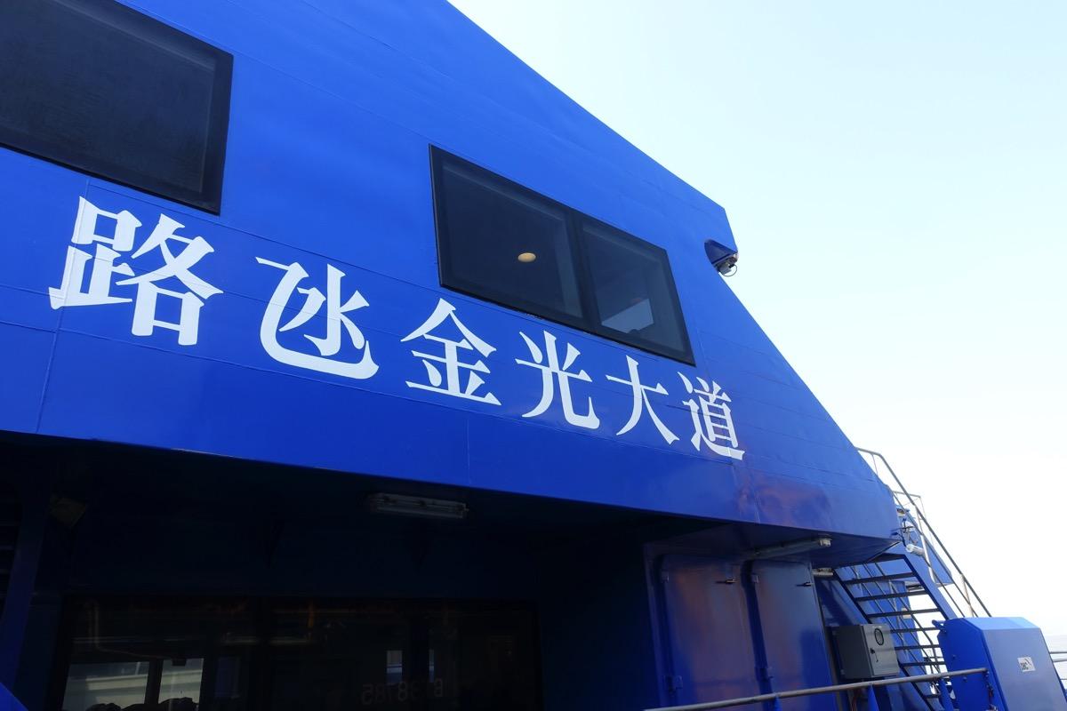 香港空港 → マカオのフェリー