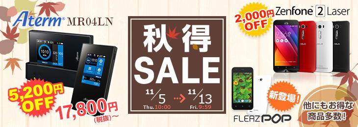 NTTコムストア、MR04LNが5,200円引き、ZenFone 2が6,000円OFFなどのセール!