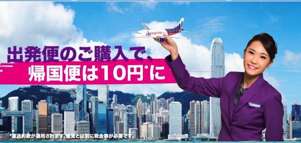 香港エクスプレス:往復予約で帰国便が10円のセール!羽田 – 香港が往復16,500円など