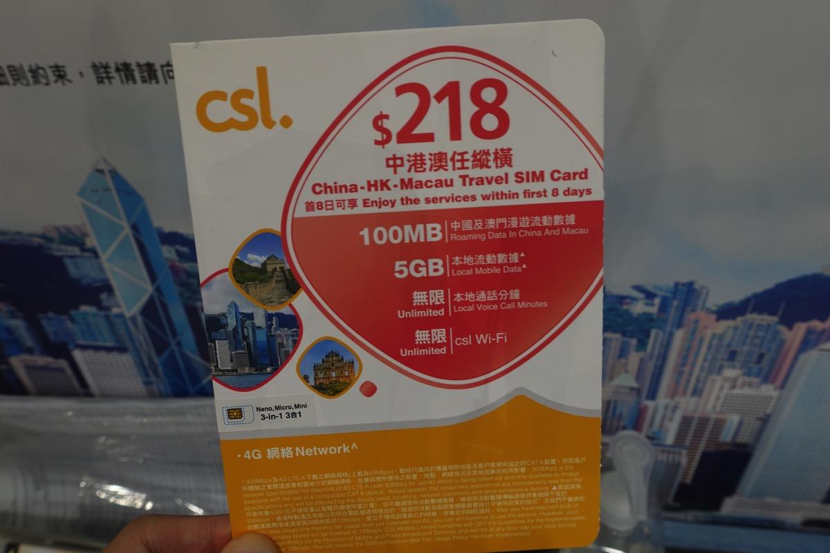 CSLの販売するプリペイドSIMカード