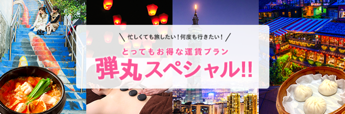 Peach:羽田 - ソウル線対象の弾丸運賃を発売
