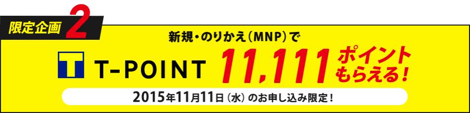 ソフトバンク、プリペイド対応機種が本体代実質1,111円のセールが最終日!