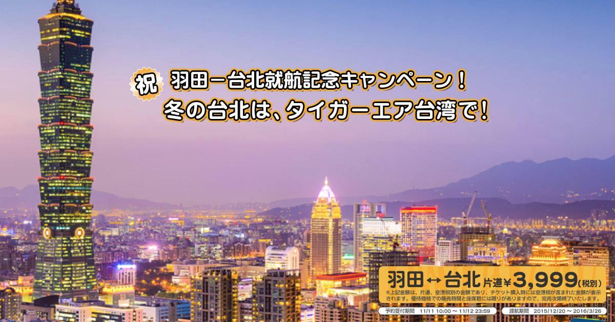 タイガーエア台湾:羽田 – 台北が片道3,999円のセール!11日(水)10時から