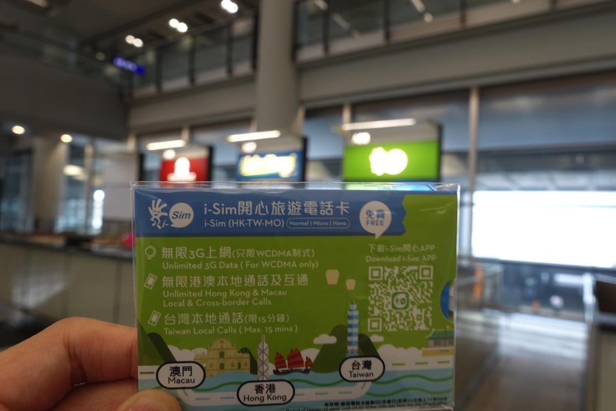 香港の無料SIM「i-Sim」がサービス中断、2016年7月以降に新サービスを提供予定