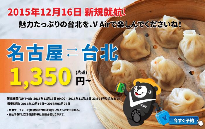 台湾のLCC「V Air」名古屋 → 台北が片道1,350円の就航記念セール!