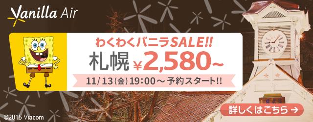 バニラエア:成田〜札幌が2,580円、週末でも3,480円のセール!12月から1月が対象